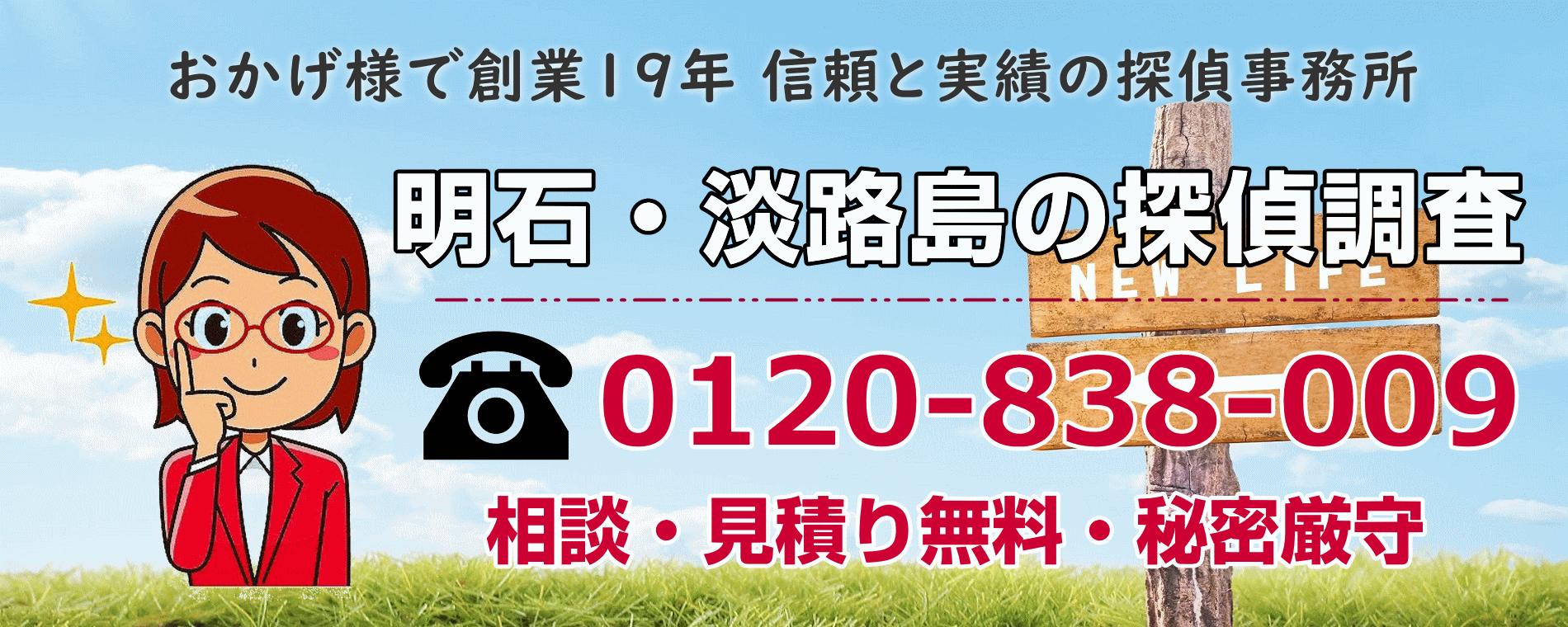 明石・淡路島の探偵・興信所 関西デルタ・リサーチ